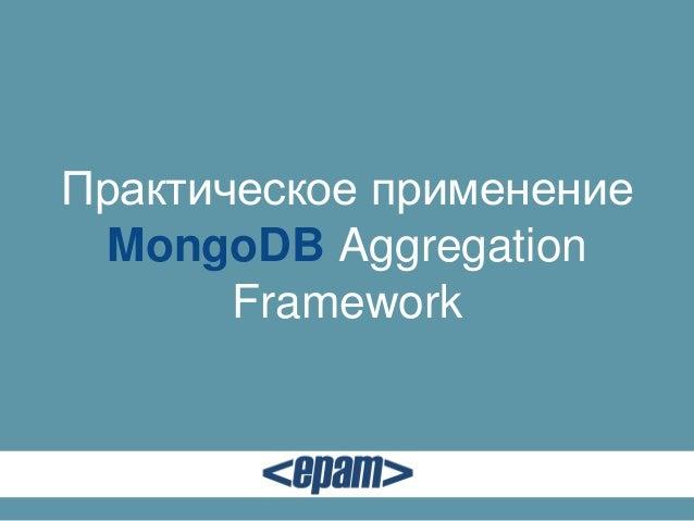 Практическое применение MongoDB Aggregation Framework