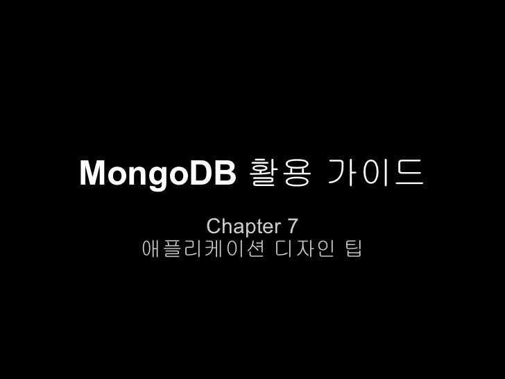 MongoDB 활용 가이드     Chapter 7  애플리케이션 디자인 팁