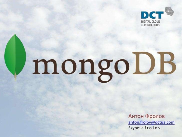 MongoDB первые впечатления