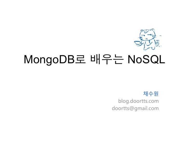 MongoDB로 배우는 NoSQL                       채수원             blog.doortts.com           doortts@gmail.com