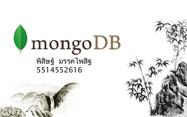 Basic MongoDB