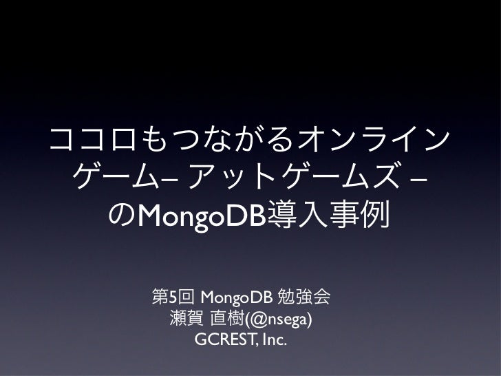 ココロもつながるオンラインゲーム–アットゲームズ–のMongoDB導入事例