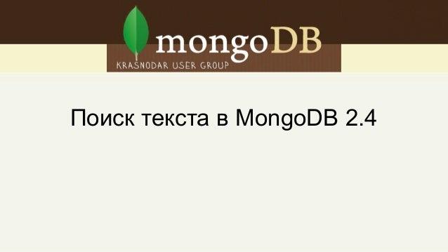Поиск текста в MongoDB 2.4