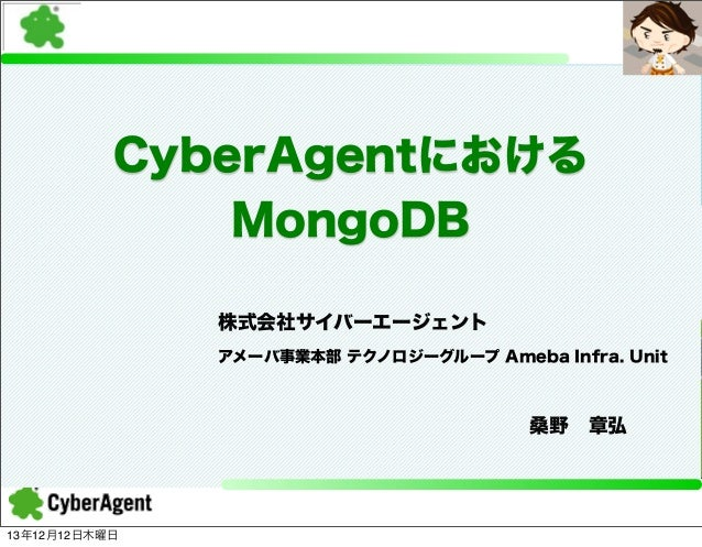 CyberAgentにおけるMongoDB