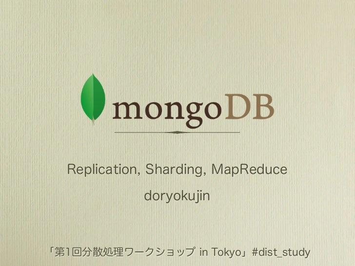 MongoDB: Replication,Sharding,MapReduce