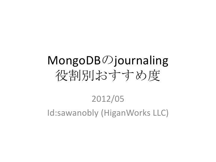 MongoDBのjournaling 役割別おすすめ度          2012/05Id:sawanobly (HiganWorks LLC)