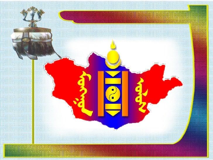 Монгол бахархал 5-р анги