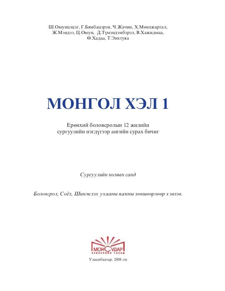 Mongol hel 1