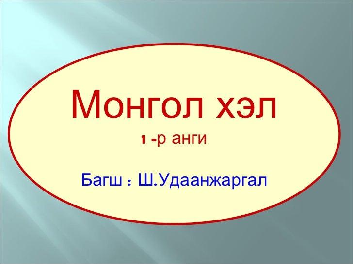 Mongol hel1r angi