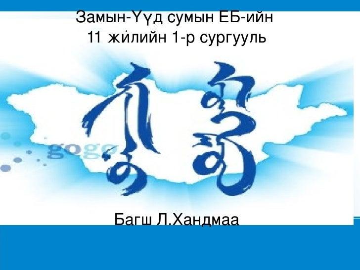 ЗамынҮүдсумынЕБийн         1.монголхэл     11жилийн1рсургууль            2.Сэдэв           3.Зорилго         ...