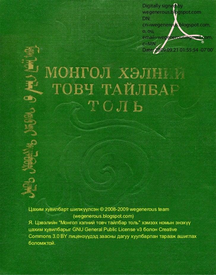 Mongol helny tovch tailbar toli