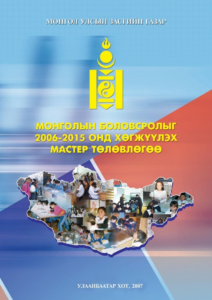 Mongolia education master plan 2006 2015 mongolian