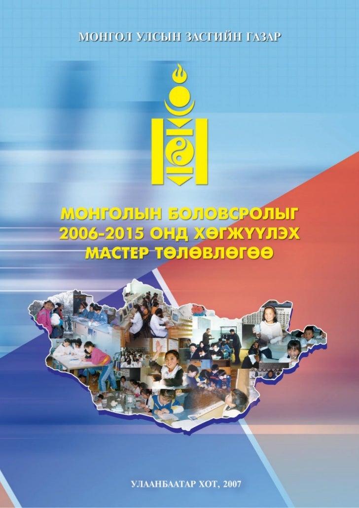 Mongolia education master plan 2006 2015 mongolian