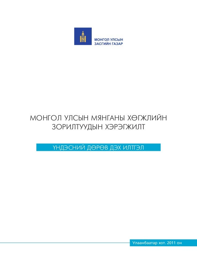 Mongolia MDG implementation. the 4th national report mon