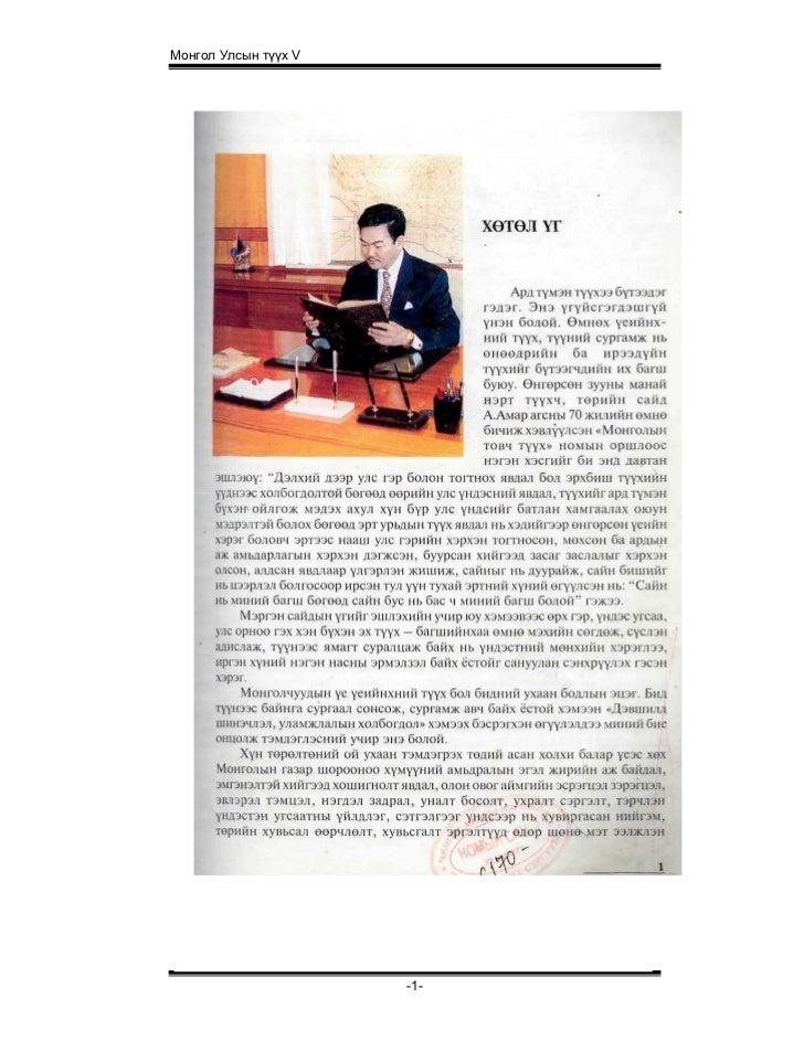 Mongol ulsiin tvvh v 2003