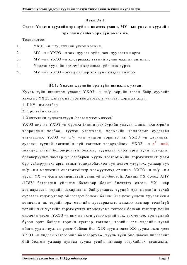 Монгол улсын үндсэн хуулийн эрхзүй хичээлийн лекцийн хураангуйЛекц № 1.Сэдэв. Үндсэн хуулийн эрх зүйн шинжлэх ухаан, МУ –ы...