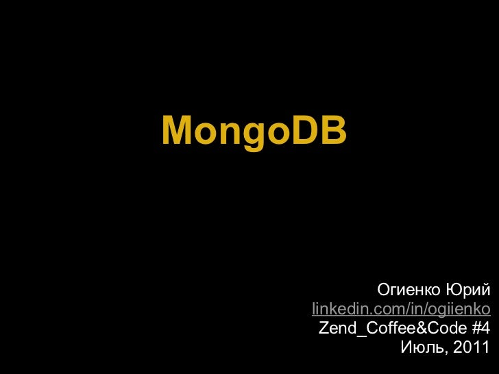 MongoDB Огиенко Юрий linkedin.com/in/ogiienko Zend_Coffee&Code #4 Июль, 2011