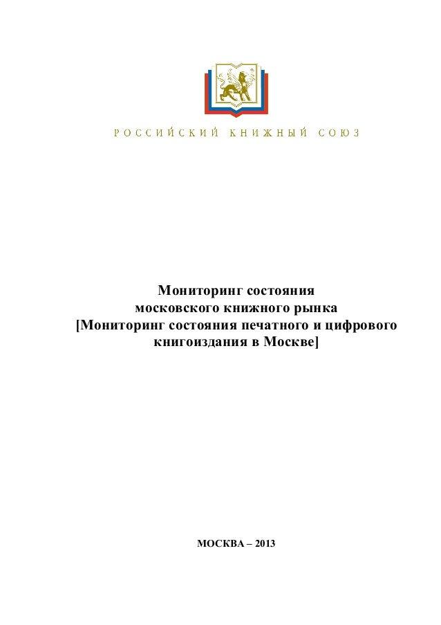 Мониторинг состояния печатного и цифрового книгоиздания в Москве