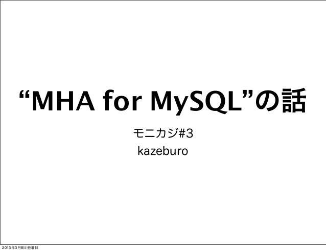 """MHA for MySQL""の話               モニカジ#3               kazeburo2013年3月8日金曜日"