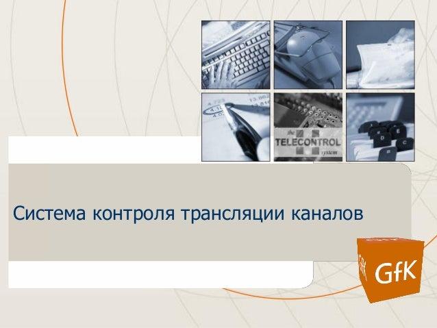 2009: Олег Тверський: FMT - нова система моніторингу трансляції каналів