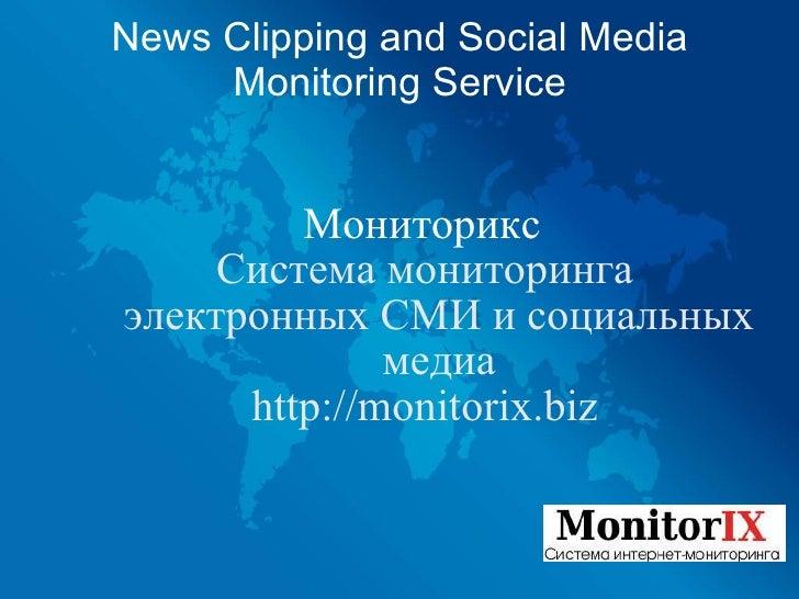 News Clipping and Social Media Monitoring Service <ul><li>Мониторикс </li></ul><ul><ul><li>Система мониторинга электронных...