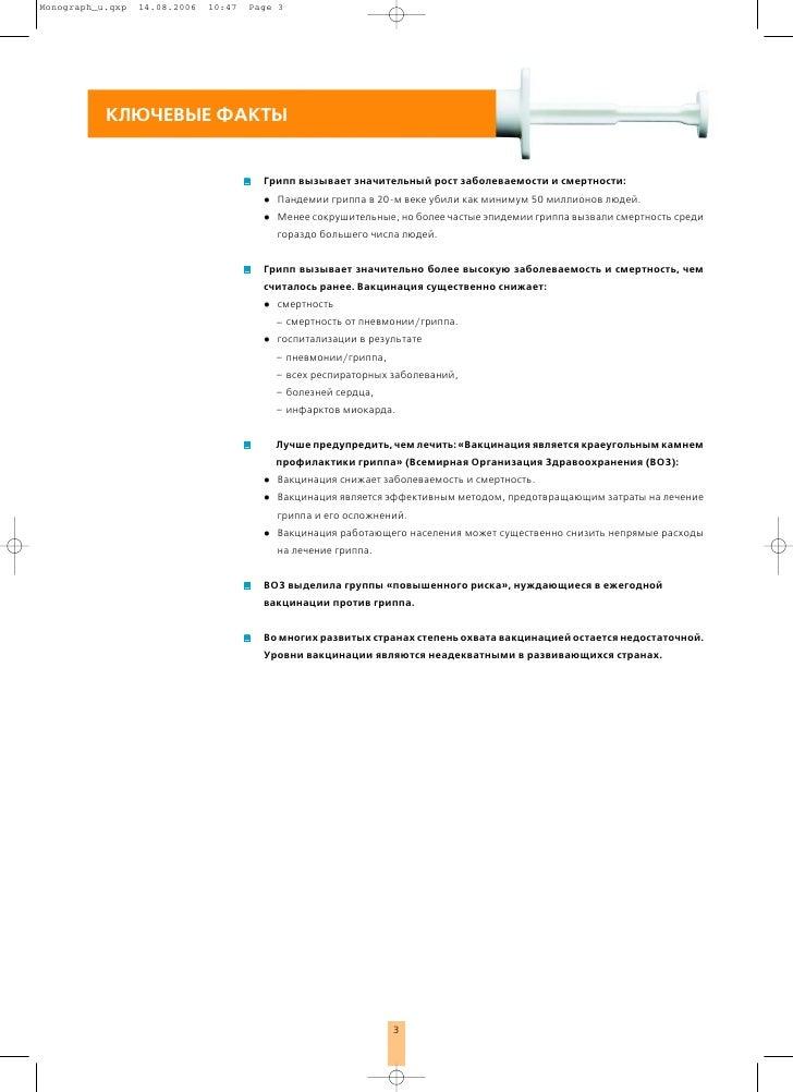 Monograph_u.qxp   14.08.2006   10:47   Page 3           ÊËÞ×ÅÂÛÅ ÔÀÊÒÛ                                         Ãðèïï âûçûâ...