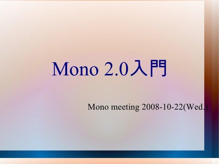 Mono 2.0 入門 Mono meeting 2008-10-22(Wed.)