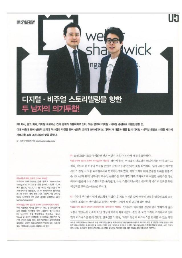 월간IM 2013년 5월호, 인터뷰 기사(웨버 샌드윅 코리아 이중대 부사장, 박정민 감독)
