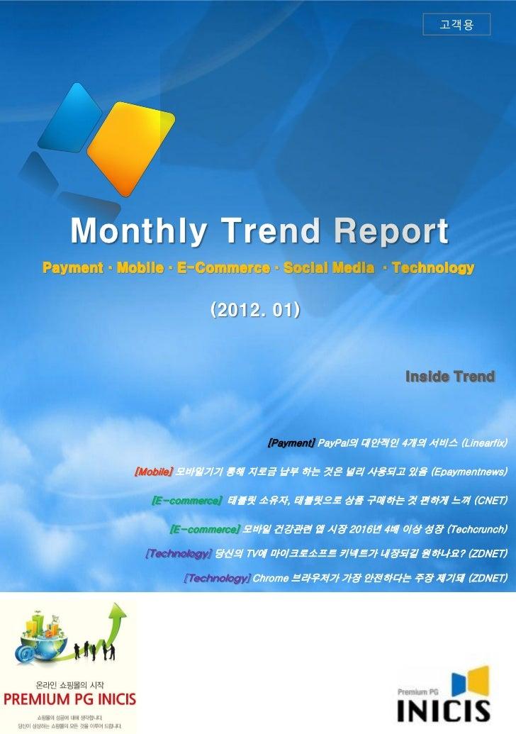 Monthly trend report 1월호 20120105