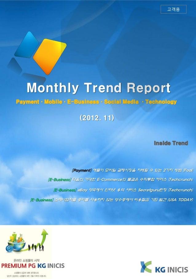 고객용   Monthly Trend ReportPayment·Mobile·E-Business·Social Media ·Technology                       (2012. 11)             ...