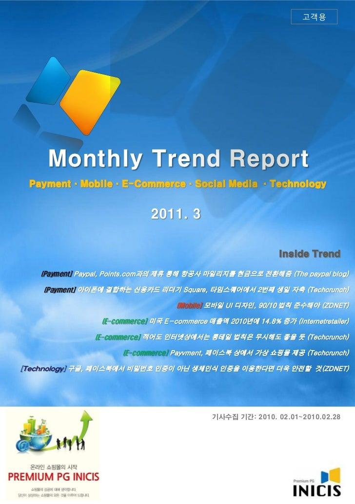 고객용     Monthly Trend Report Payment·Mobile·E-Commerce·Social Media ·Technology                              2011. 3      ...