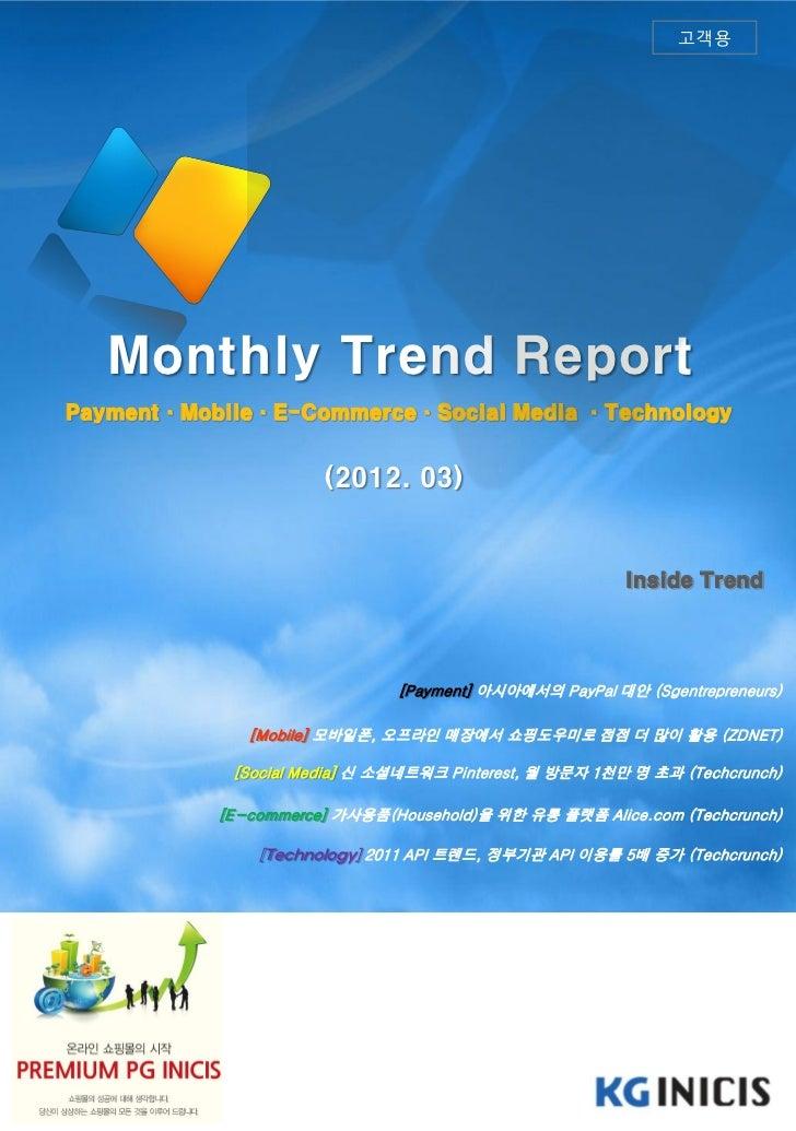Monthly trend report_3월호_20120309