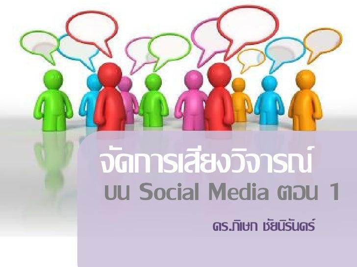จัดการเสียงวิจารณ์บน Social Media ตอน 1         ดร.ภิเษก ชัยนิรนดร์                        ั