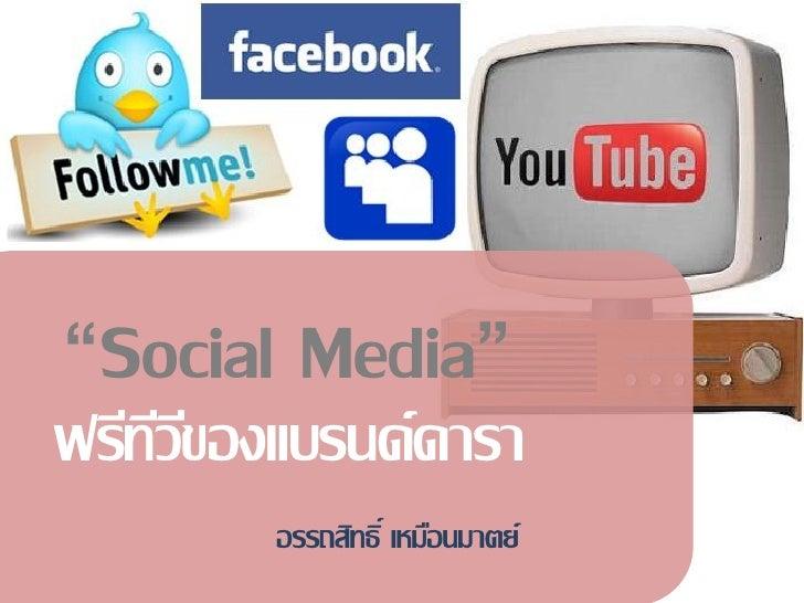 Social Media : Free T.V. brand ดารา