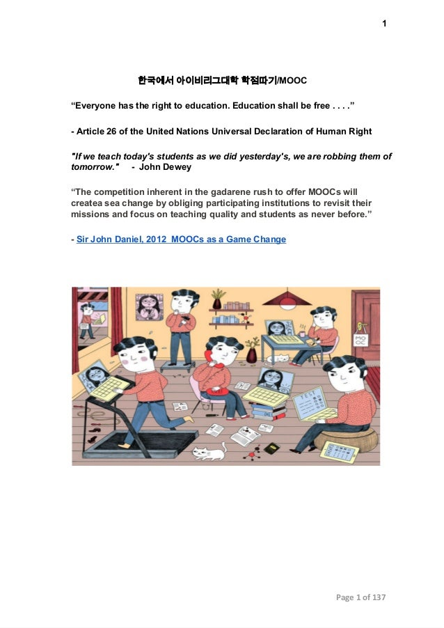"1                            한국에서 아이비리그대학 학점따기/MOOC ""Everyone has the right to education. Education shall be free . . . .""..."