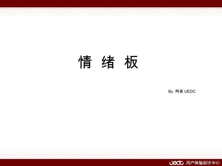 情  绪  板<br />By  网易 UEDC<br />