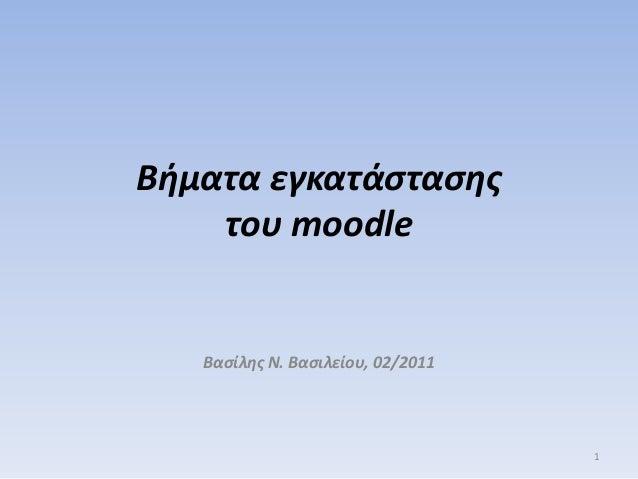 Βήματα εγκατάςταςησ του moodle  Βαςίλησ Ν. Βαςιλείου, 02/2011  1