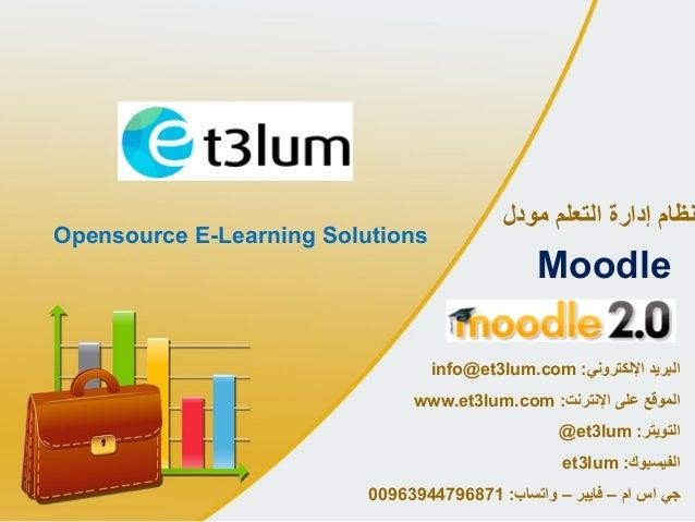 التعلم إدارة نظاممودل Moodle Opensource E-Learning Solutions البريداإللكتروني:info@et3lum.com على الموقعا...