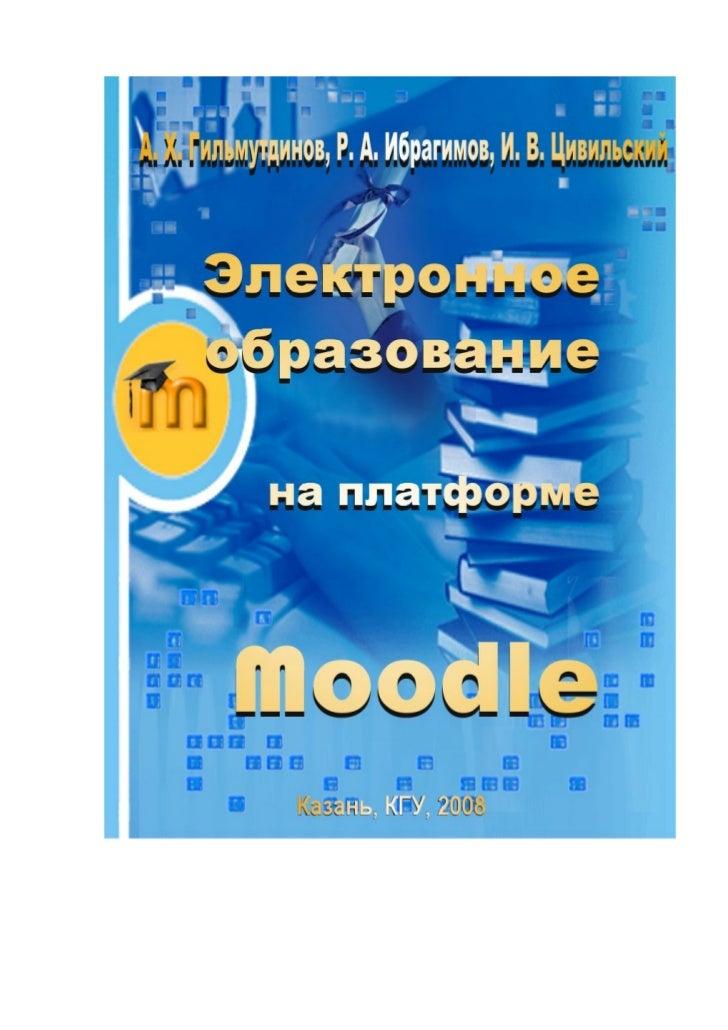 Moodle!7