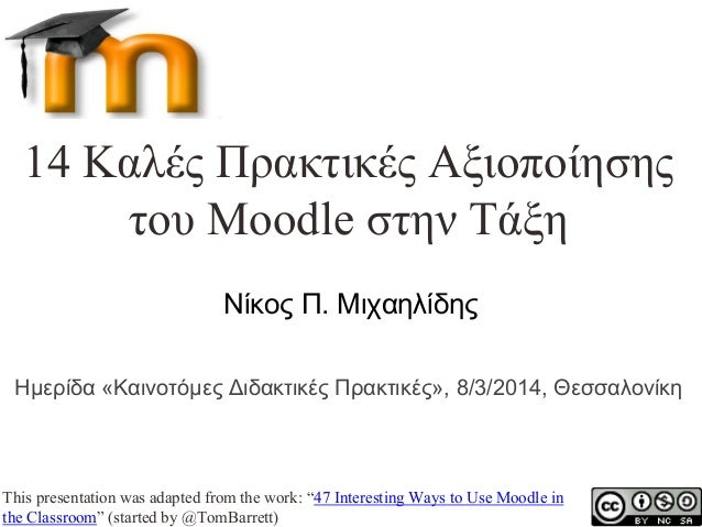 14 Καλές Πρακτικές Αξιοποίησης του Moodle στην Τάξη Νίκος Π. Μιχαηλίδης Ημερίδα «Καινοτόμες Διδακτικές Πρακτικές», 8/3/201...