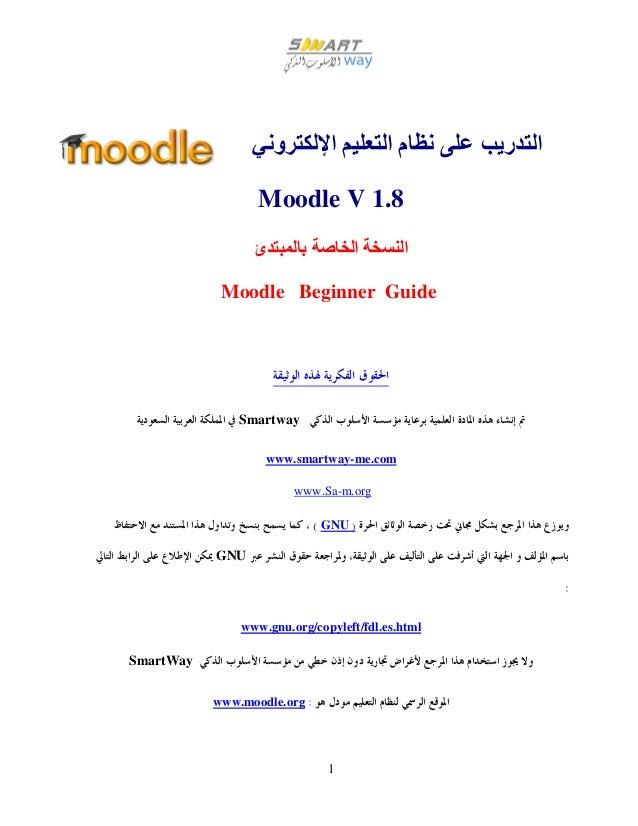 و          ا       ما        ا ر                  Moodle V 1.8                 ئ                  ا      ا  ...