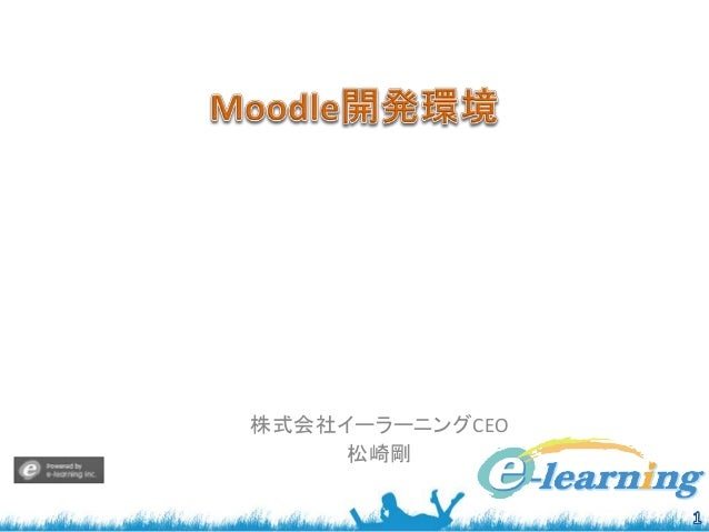 Moodle Developing Environment (J)