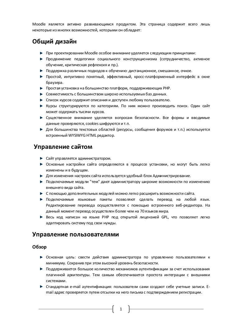 Moodle Overview | Анатолий Бакал
