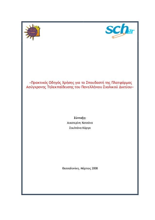 Πρακτικός Οδηγός Χρήσης για το Σπουδαστή της Πλατφόρμας Ασύγχρονης Τηλεκπαίδευσης (Moodle) του Πανελλήνιου Σχολικού Δικτύου