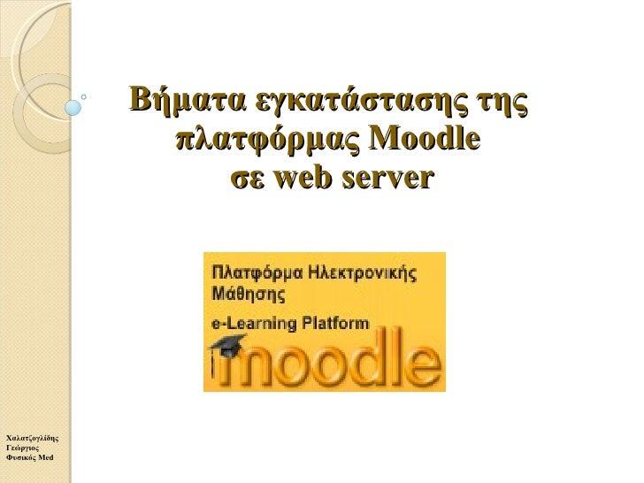 Βήματα εγκατάστασης της πλατφόρμας  Moodle  σε  web server