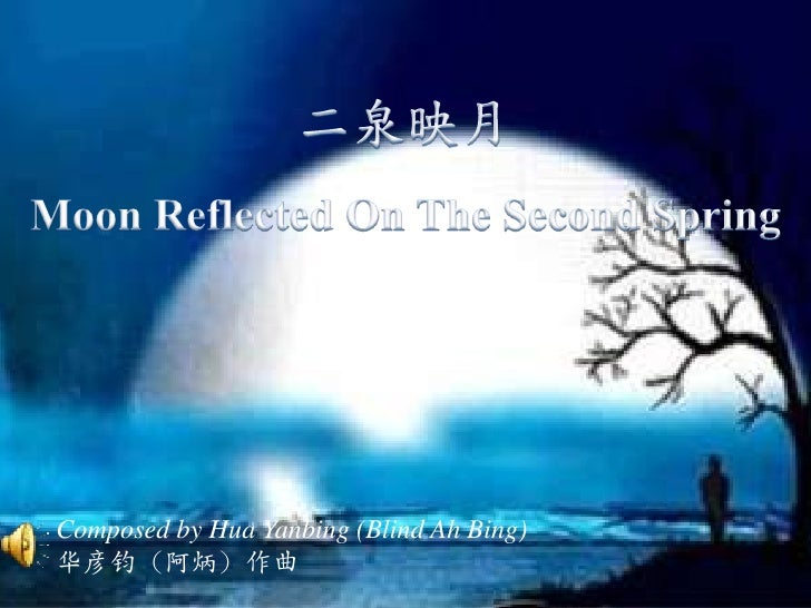 二泉映月<br />Moon Reflected On The Second Spring<br />Composed by HuaYanbing (Blind Ah Bing)<br />华彦钧(阿炳)作曲<br />