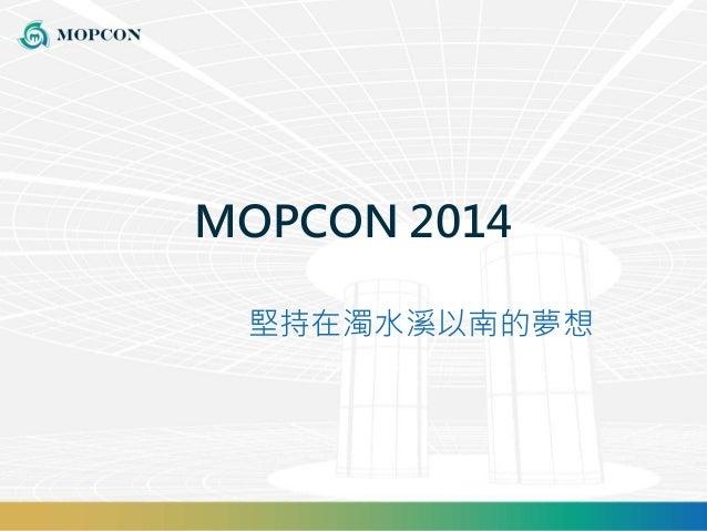 MOPCON 2014 - 堅持在濁水溪以南的夢想