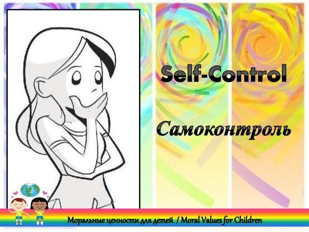Моральные Ценности: Самоконтроль - Moral values: Self Control