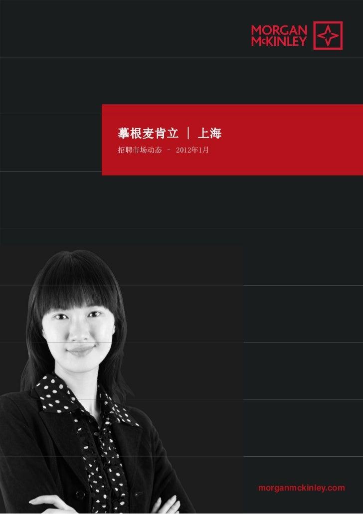 摹根麦肯立 | 上海招聘市场动态 – 2012年1月                   morganmckinley.com
