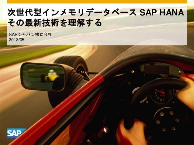 A11,B24 次世代型インメモリデータベースSAP HANA。その最新技術を理解する by  Toshiro Morisaki